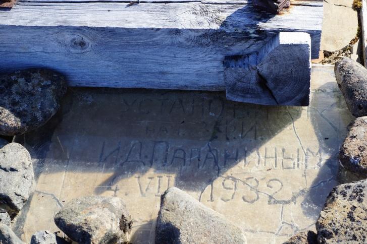 Исторический артефакт заложили пластиком, чтобы хоть как-то сохранить