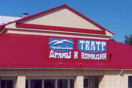 Спектакль поставят в Чайковском театре драмы и комедии