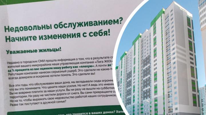 «Это какой-то беспредел!» В многоэтажке Екатеринбурга появились странные объявления от управляющей компании