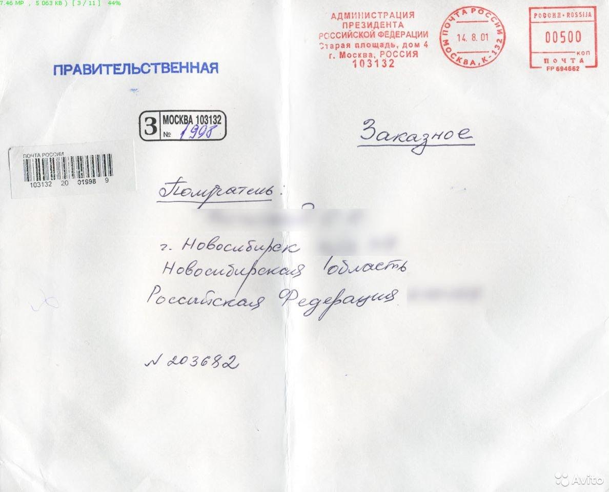 Конверт, в котором пришли письмо и сам автограф