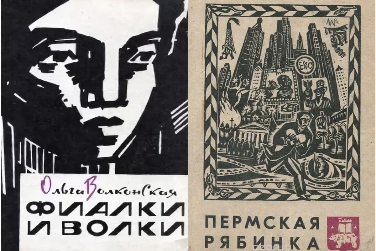 Обложки пермских книг писательницы