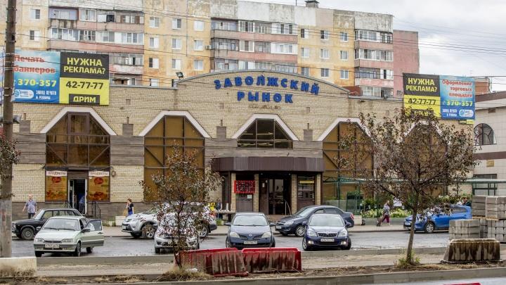 «Интенсивное использование территории»: у Заволжского рынка в Ярославле появился новый собственник