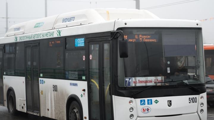 Автобус №71 начнет ездить до5-гои8-гомикрорайонов Левенцовки