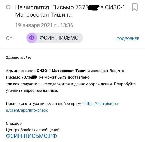 Ответ ФСИН