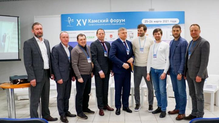 На Камском форуме профессионалов рынка недвижимости обсудили вопросы развития Перми