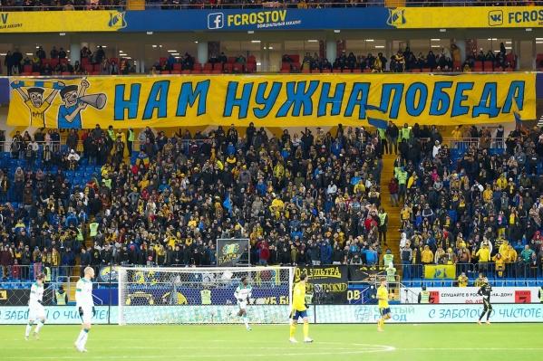 В конце 2020 года фанаты «Ростова» на несколько матчей покинули трибуны