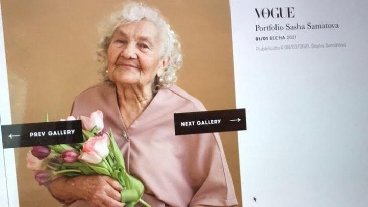 «Ну какая я красавица?»: 83-летняя челябинка высказалась о публикации своего фото в итальянском Vogue