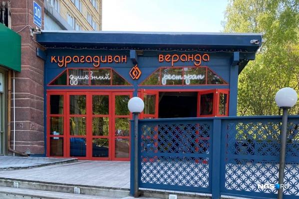 «Курагадиван» открылся на месте ресторана «Веранда»