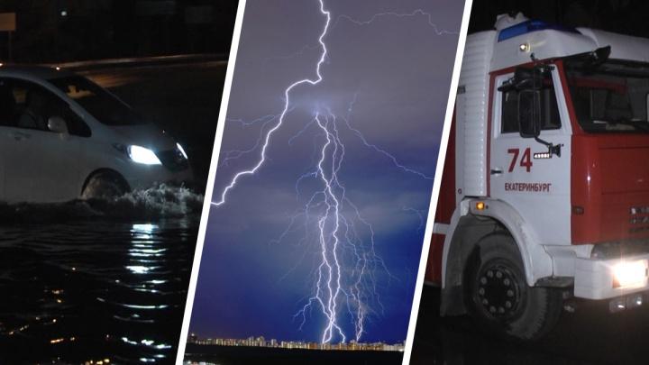 Пожары, потопы, удары молний, отключения света и запрет на посадку: последствия мощной грозы в Екатеринбурге