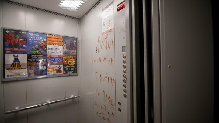 Тюменец кровью написал в лифте любовное послание соседке и напугал жильцов дома
