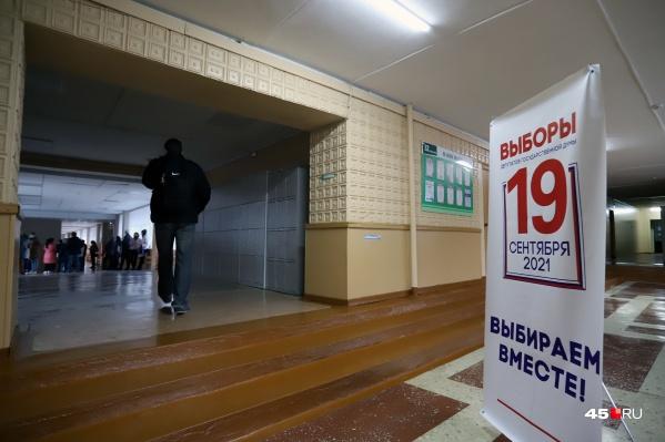 Курганцы пришли на избирательные участки