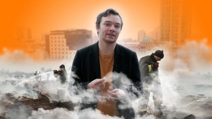 Екатеринбург не смог: за минуту рассказываем все, что нужно знать о задымлении в городе