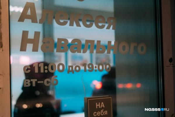 29 апреля соратник оппозиционера Леонид Волков заявил, что штабы Навального прекращают свою деятельность