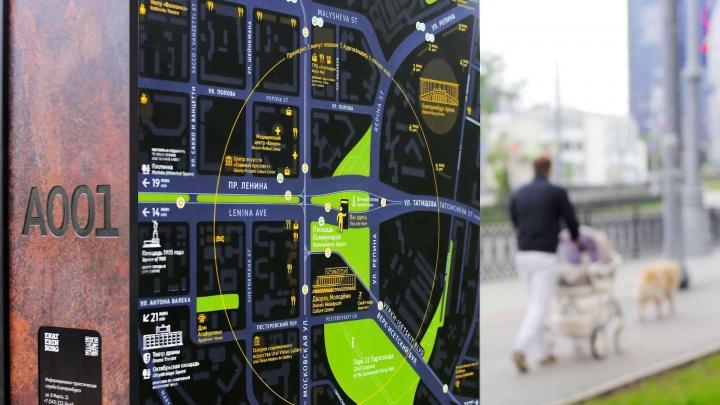 «Интересные маршруты и подсказки»: дизайнер — о пешеходной навигации, которая отражает дух Екатеринбурга