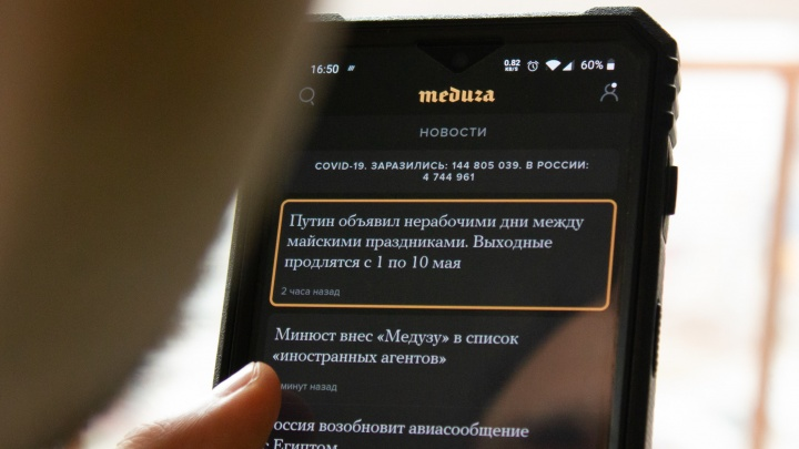 Издание «Медуза» попало в список «иностранных агентов»
