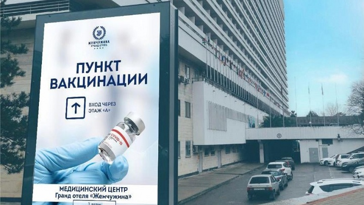 В Сочи открыли пункт вакцинации прямо в отеле