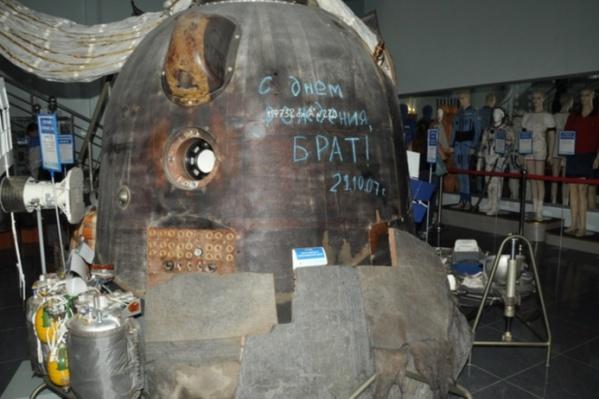 Это спускаемый аппарат, на котором космонавт Фёдор Юрчихин возвращался на Землю из своего первого путешествия на МКС. Хранится в Ростовском музее космонавтики
