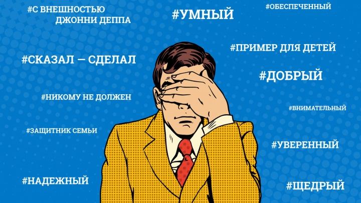 «Со стальным стержнем, а не размазней»: читатели 29.RU ответили, каким видят настоящего мужчину
