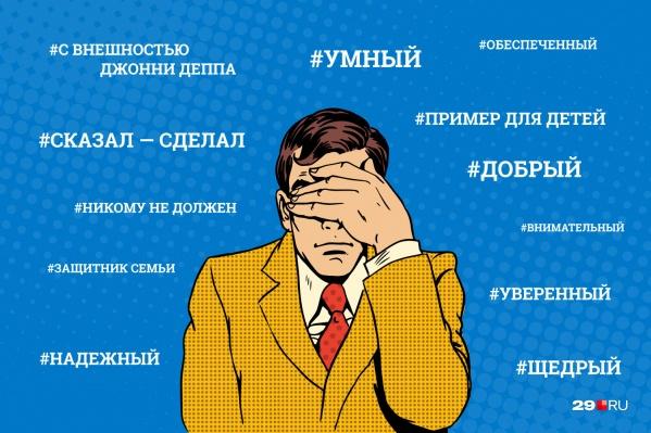 """Каких качеств вам не хватает на картинке? Поделитесь мыслями в комментариях или напишите свой развернутый ответ в <a href=""""https://29.ru/opinion/"""" target=""""_blank"""" class=""""_"""">нашу рубрику «Личное мнение»</a>"""