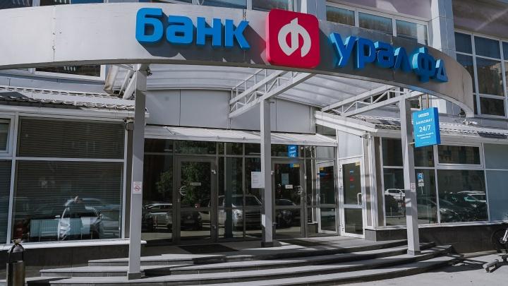 Банк «Урал ФД» заключил партнерское соглашение с компанией 1С