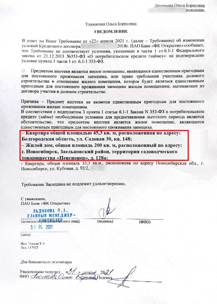 Уведомление банка «Открытие» со странной квартирой под Белгородом и домом в садовом обществе