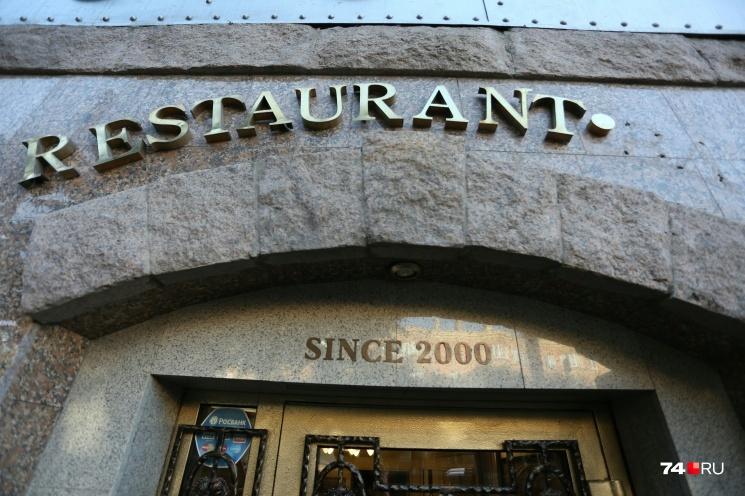 TITANIC открыл новую страницу в ресторанной жизни Челябинска