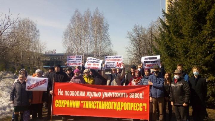 Сотрудники скандального завода «Тяжстанкогидропресс» вышли в сквер с требованием сохранить предприятие