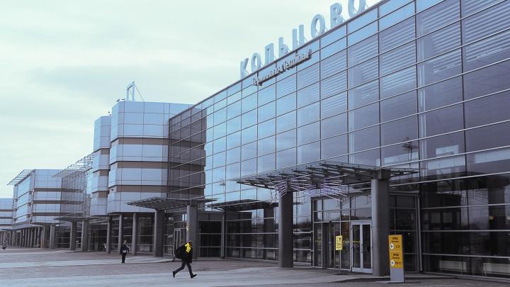 Кольцово открыли для международного авиасообщения. Куда можно улететь?
