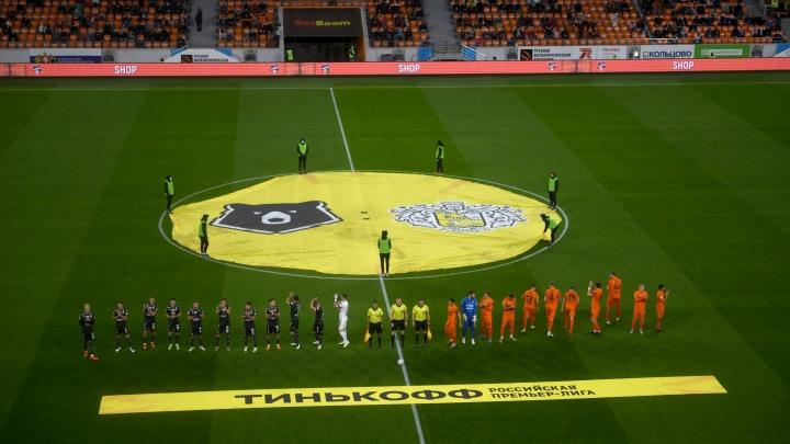 Из-за коронавируса в Екатеринбурге перестали продавать билеты на футбол