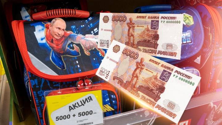 Попадаем в десятку: смотрим, что можно купить к школе на путинскую выплату в Челябинске
