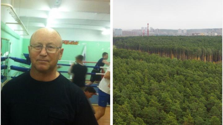 Ушел на пробежку и не вернулся. В Екатеринбурге пропал 70-летний тренер по боксу