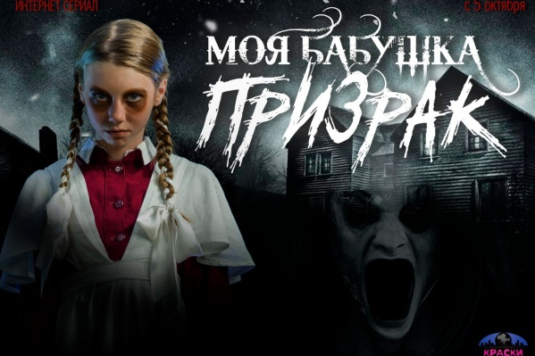 """В интернете стартовал мистический <nobr class=""""_"""">8-серийный</nobr> сериал «Моя бабушка — призрак», который сняли в Новосибирске"""