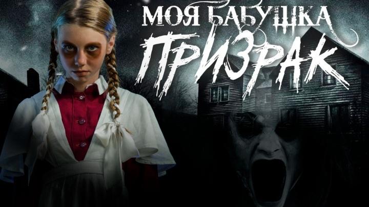 В Новосибирске сняли первый сезон мистического сериала «Моя бабушка — призрак»