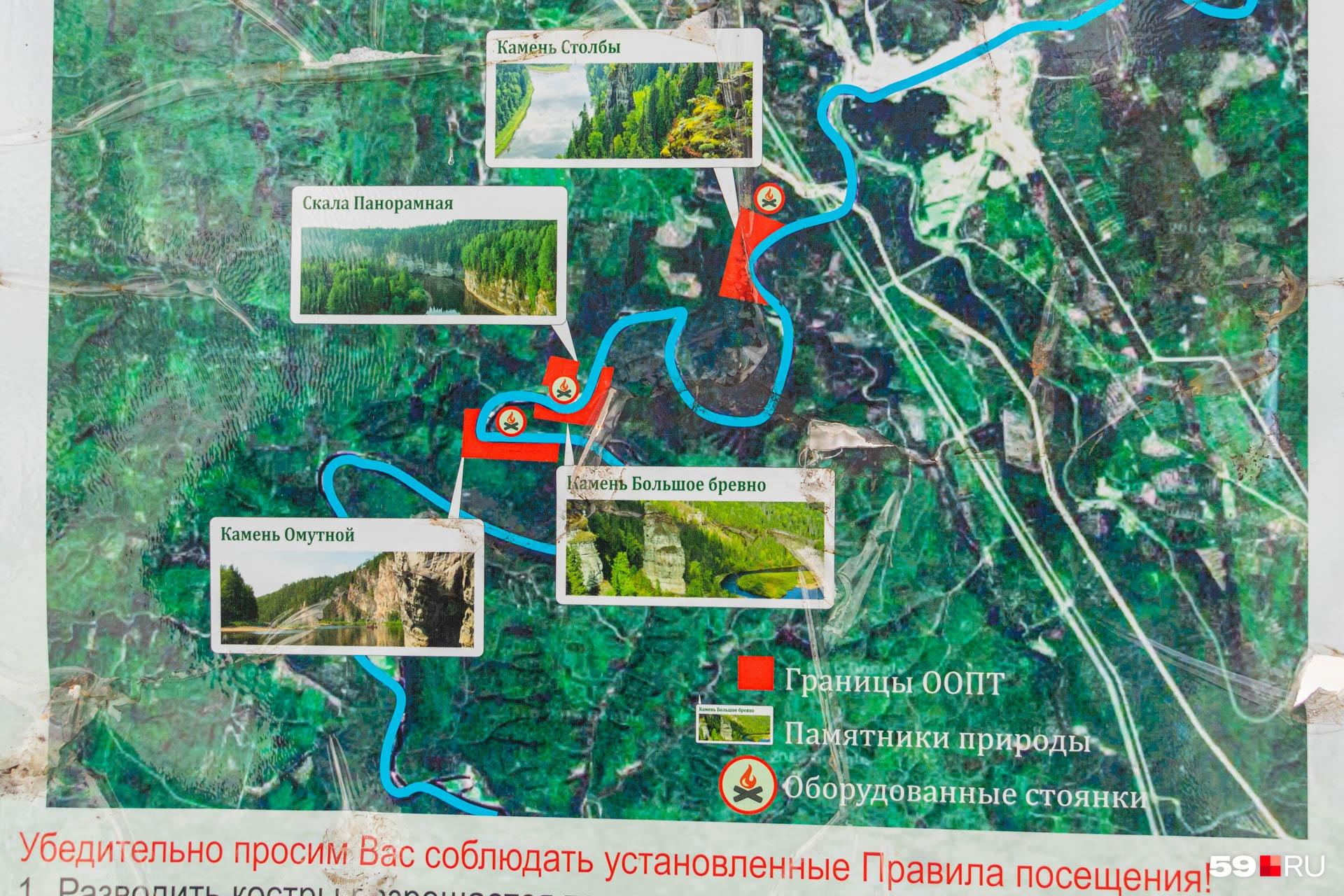 На туристических маршрутах установлены вот такие плакаты-карты