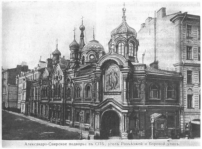 Александро-Невская церковь<br>Подворья Свято-Троицкого Александра Свирского монастыря