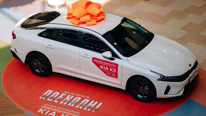 Купить на три тысячи рублей и выиграть новый автомобиль: тюменцам напомнили про розыгрыш KIA K5