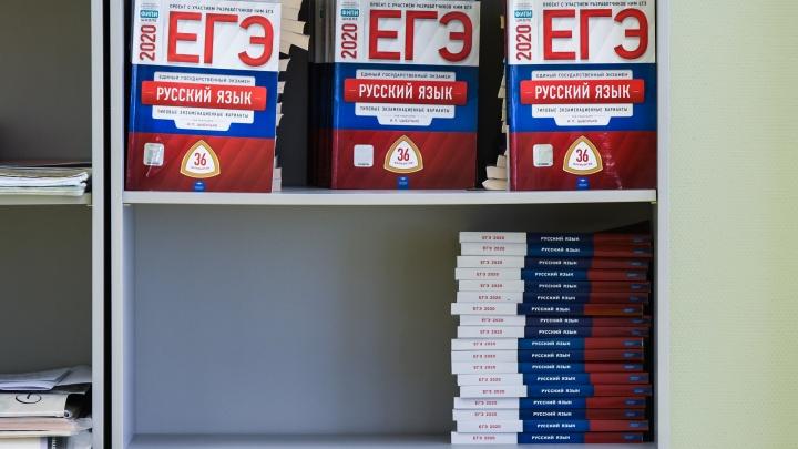 В Свердловской области три школьника набрали 200 баллов в ходе ЕГЭ