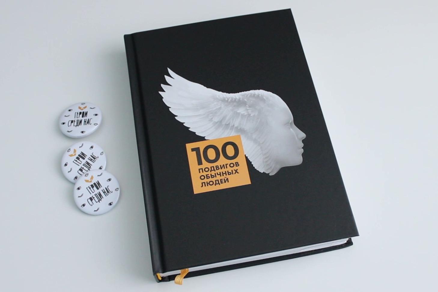 В книге собраны истории героев со всей страны