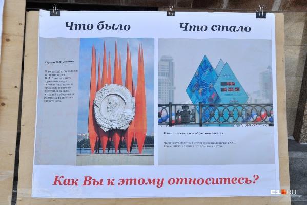 Такие опросы проводили сторонники возвращения Краснознаменной группы в 2014 году, когда на Плотинке стояли часы обратного отсчета до Олимпиады
