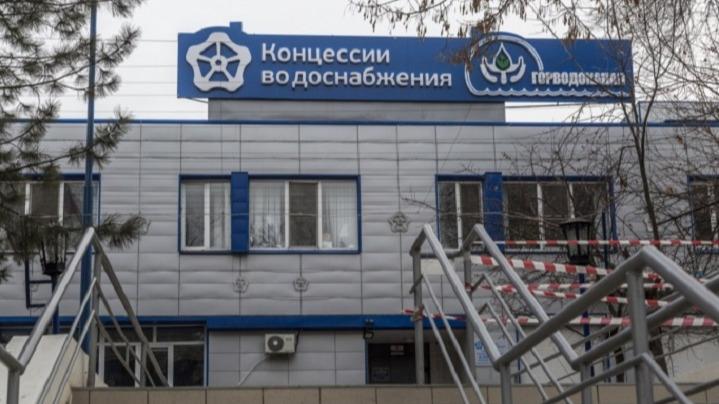 «Верни миллиард!»: кредиторы волгоградских «Концессий водоснабжения» требуют расплатиться по счетам
