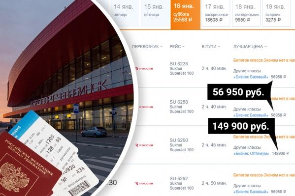 Челябинцы столкнулись с безумными ценами на полеты в Москву