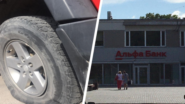 Сибиряк снял все деньги со счета в «Альфа-Банке» и заметил странное совпадение: у его машины оказалось проколото колесо