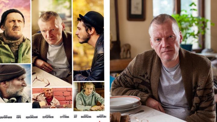 Екатеринбуржцы сняли трогательный фильм с Серебряковым в главной роли. Его покажут во всех кинотеатрах страны
