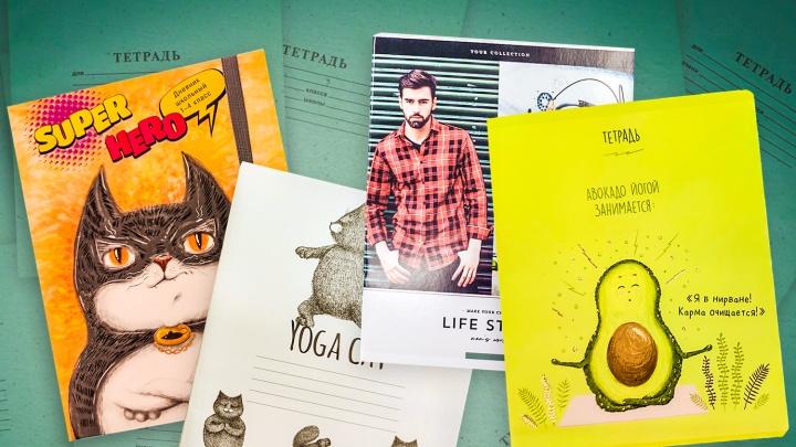 Котики, авокадо и брутальные мужики: UFA1.RU отыскал самые нелепые обложки тетрадей на школьных базарах Уфы