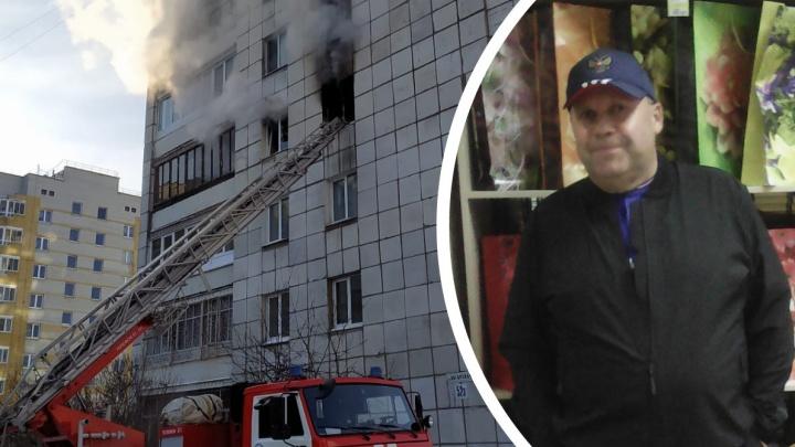 «Кругом невидимая смерть». Во время пожара в Екатеринбурге людей спас ликвидатор чернобыльской аварии