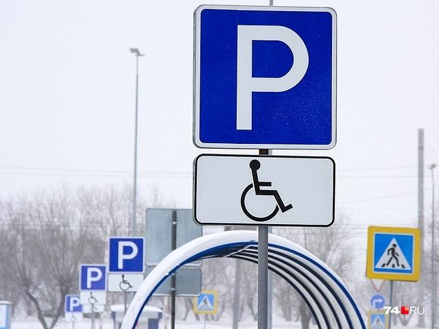 Вот так выглядит классическое сочетание знака 6.4 «Парковка» и таблички 8.17 «Инвалиды». Оно более заметно