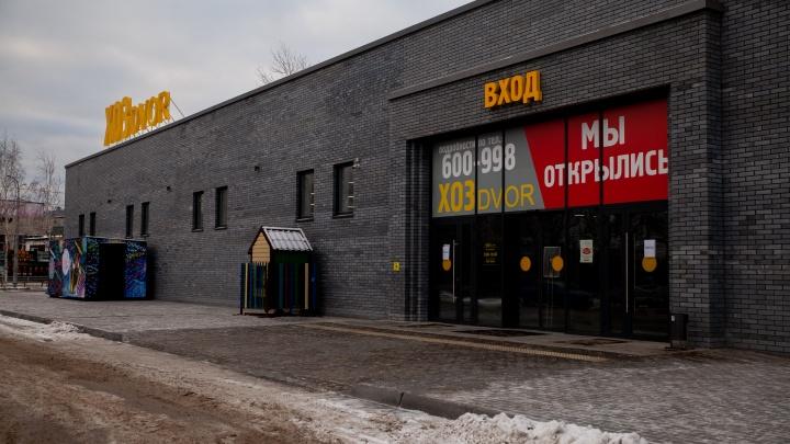 Выгода в новом году: в центре «ХОЗDvor» устроили распродажу товаров во всех магазинах