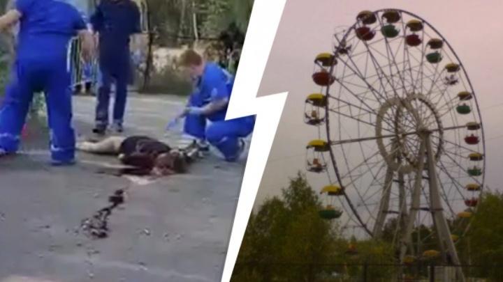 Девушка, которая сорвалась с ржавого колеса обозрения в Асбесте, умерла