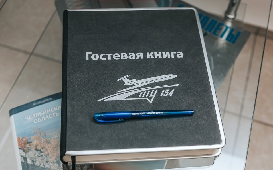 В гостевой книге можно оставить отзывы и пожелания