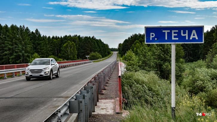 Мост через Течу рядом с Бродокалмаком